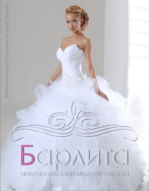 Свадебное платье как лебедь